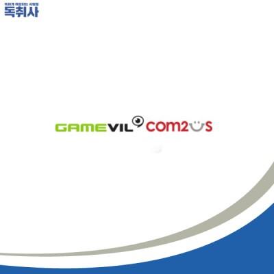 [게임빌 컴투스 채용]게임빌 컴투스 신입 공개채용 (~10/26) 자소서 작성법은?