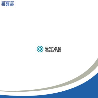 [동아일보 채용] 컨텐츠/사이트운영 신입 및 경력 채용(~10/12) 자소서 작성법은?