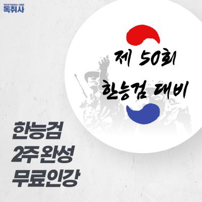 [한능검무료인강/한국사인강]★한능검무료인강★듣고 2주만에 합격하자!
