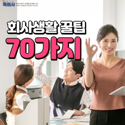 [사회생활노하우] 사랑받는 회사생활 꿀팁  70가지