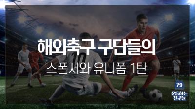 유명 해외축구 구단들은 어떤 유니폼을 입고 있을까?