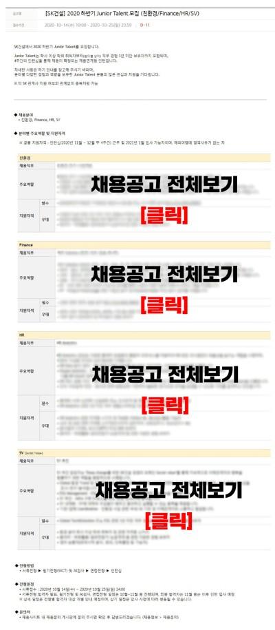 ★[SK건설채용] SK건설 Junior Talent채용(~10/25)★  자소서 작성법은?
