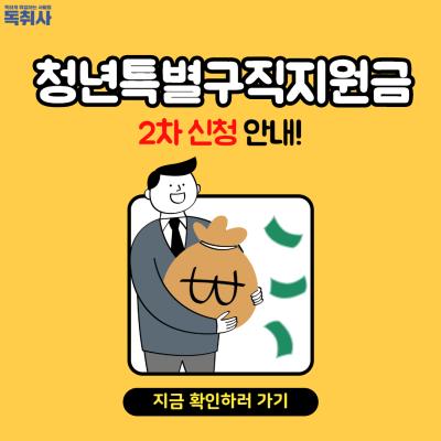 ★[청년특별구직지원금 2차신청] 청년특별구직지원금  2차신청 총정리★
