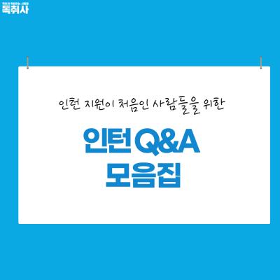 [인턴 Q&A 모음집]  인턴 지원이 처음인 사람들을 위한 인턴 Q&A 모음집!
