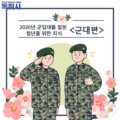 [2021군인월급/영창폐지] 2020년 군입대를 앞둔 청년을 위한 지식 <군대편>