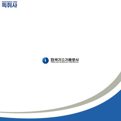 [한국가스기술공사 채용] 하반기 인턴 채용(~10/30) 자소서 작성법은?