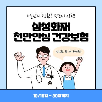 삼성화재 천만안심 건강보험 3대진단비 가입금액 상향  10/16일~30일까지