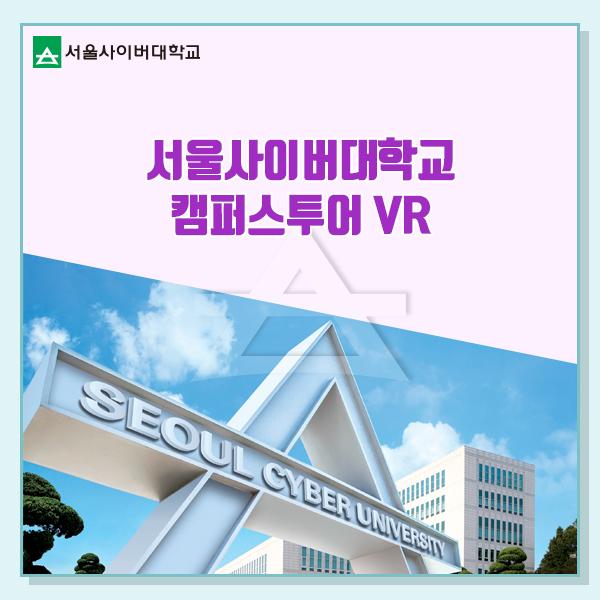 서울사이버대학교 캠퍼스, VR로 생생하게 체험해보세요~!