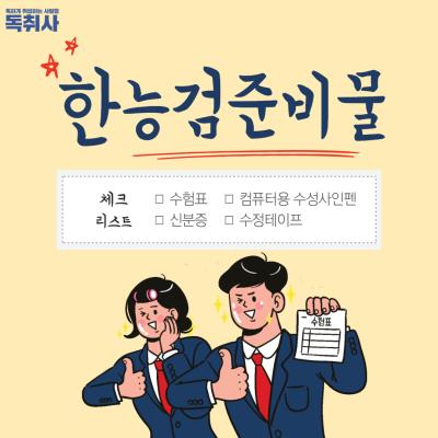 [한능검/한국사능력검정시험]  한국사 시험 준비물  가장 많이 묻는 질문 BEST