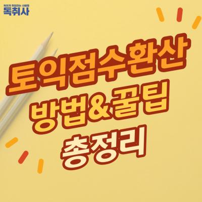 [토익점수환산]  토익점수환산 방법&꿀팁  총정리!