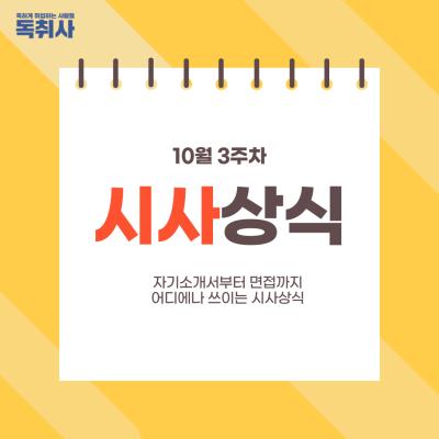 [면접준비/상식공부] 10월 3주차 시사상식