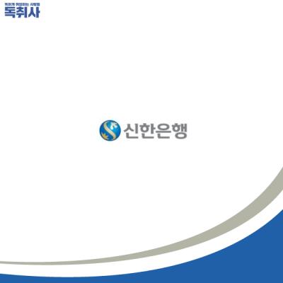 [신한은행 채용] 2020년 수시채용 (~11/4) 자소서 작성법은?