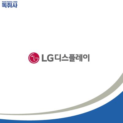 [LG디스플레이 채용] 2020 학사 LGenius 모집(~11/6) 자소서 작성법은?