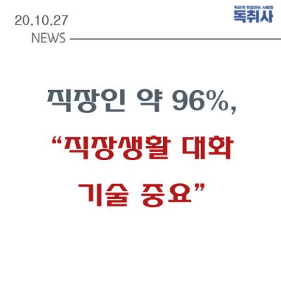 """[채용뉴스] 직장인 96%공감,  """"직장생활 OO기술 중요"""""""