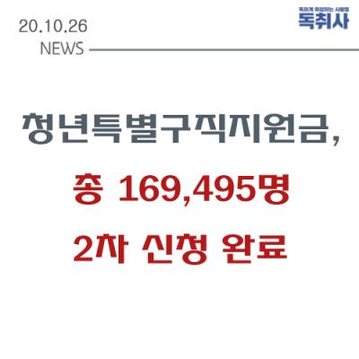 [채용뉴스] 청년구직지원금,  2차 신청 인원 발표