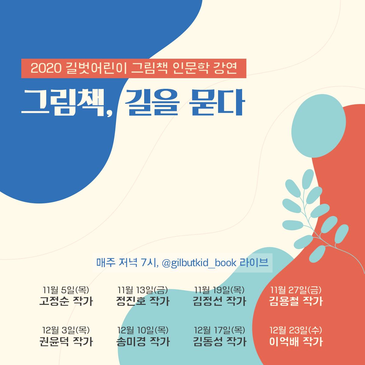 2020 길벗어린이 그림책 인문학 강연  [그림책, 길을 묻다] (11/5~12/23)