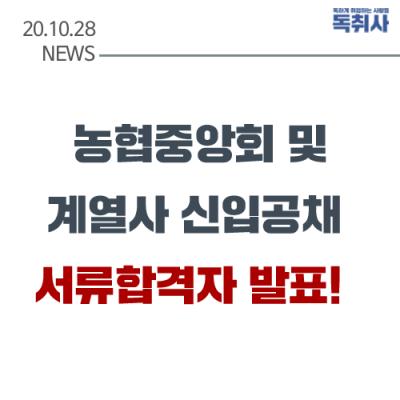 [채용뉴스] 농협중앙회 및 계열사  신입 공개채용 서류합격자 발표!