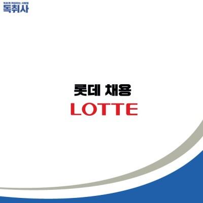 [대기업 채용/ 롯데 채용]  2020 신입채용(~11/06)  최신 합격 후기 확인!