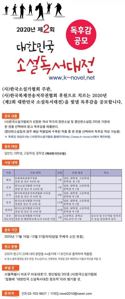 [공모전 / 상금 500만원!]  소설독서대전 공모전 모집!  대학생 공모전 추천★