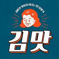 김따라 맛따라님의 프로필 사진