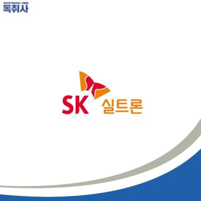 [대기업채용/SK실트론채용]SK실트론 기능직 고초대졸 신입공채 (~11/8) 합격 스펙은?