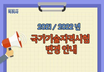 [큐넷/큐넷 시험/국가기술자격증] 2021국가기술자격증 2022국가기술자격증 시험 변경