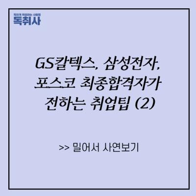 [최합후기/대기업후기] GS칼텍스, 삼성전자 최종합격자의 취업팁 2탄★