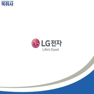 ★[대기업채용/LG전자채용] LG전자 BS본부 대졸 신입공채(~11/20) 합격가이드북은?