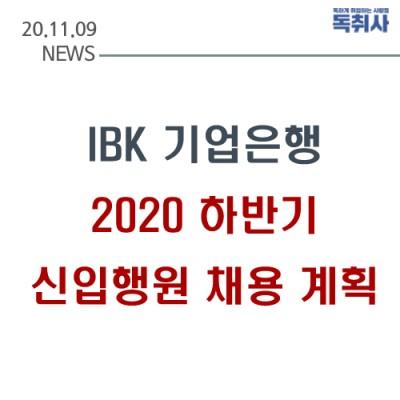 [채용뉴스] IBK 기업은행,  2020 하반기 신입행원 채용 계획  / 금융권채용