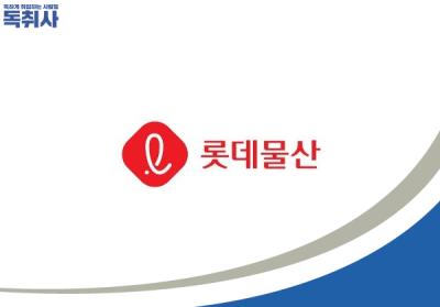 [롯데그룹/롯데물산 채용] 2020년 하반기 사무행정 신입 채용(~11/16) 합격 스펙은