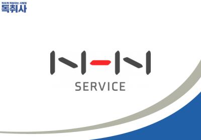 [NHN SERVICE 채용] 웹서비스 운영 담당 신입/경력 채용(~12/9) 합격 스펙은
