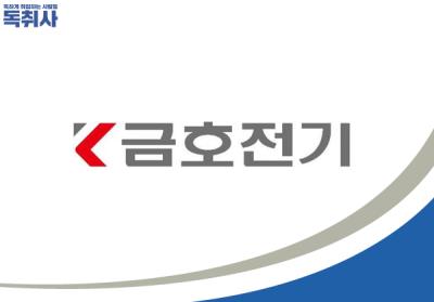 [금호전기 채용] 회계 서무 및 총무업무 경력 정규직 채용(~11/22) 합격 스펙은?