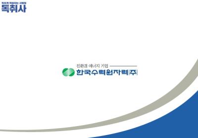 [공기업 채용/한국수력원자력 채용] 2020 고졸 신입 채용(~11/27) 합격 스펙은?