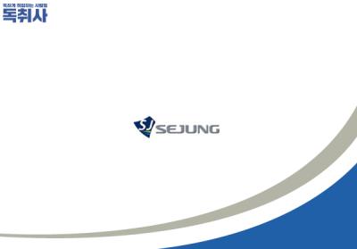 [세정 채용] 경영관리 및 생산관리 사무직 신입/경력 채용(~11/23) 합격 스펙은?