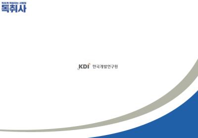 [한국개발연구원 채용]  직원(정규직/인턴/대체인력) 채용(~11/25) 합격 스펙은?