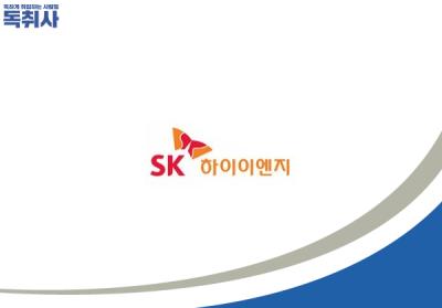 [SK그룹/SK하이이엔지 채용] 반도체 공조설비 신입 채용(~11/22) 합격 스펙은?