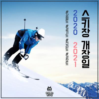 2020~2021 국내 주요 스키장 개장일 총정리!