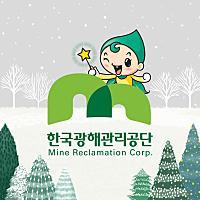 한국광해관리공단님의 프로필 사진