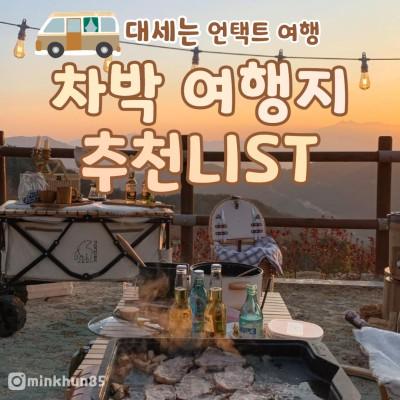 언택트 캠핑, 초보자를 위한 '차박 장소 추천'(+서해)