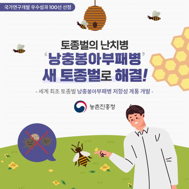 [우수성과 100선 선정] ⑦ 토종벌 낭충봉아부패병 저항성 계통 개발