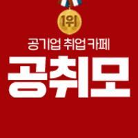 공취모 공식 포스트님의 프로필 사진