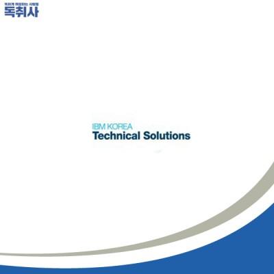 [한국IBM테크니컬솔루션] 시스템 엔지니어 신입/경력공채(~12/8) 합격 스펙은?