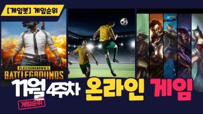 [게임봇] 11월 4주차 PC온라인게임 순위(TOP10)