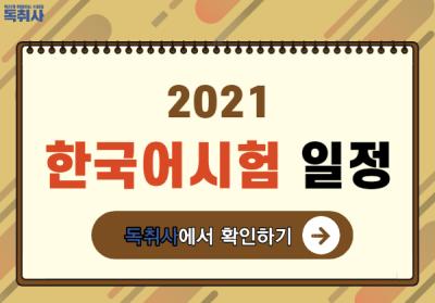 [2021 한국어시험 일정] 2021 한국어시험 일정  알아보아요!