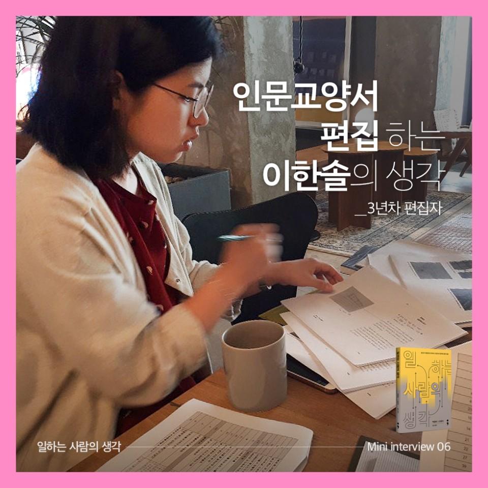 『일하는 사람의 생각』 미니 인터뷰 ⑥ 인문교양서 편집하는 이한솔의 생각 (3년차 편집자)