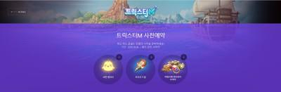 엔씨소프트, 신작 모바일게임 '트릭스터M' 사전예약 300만 돌파