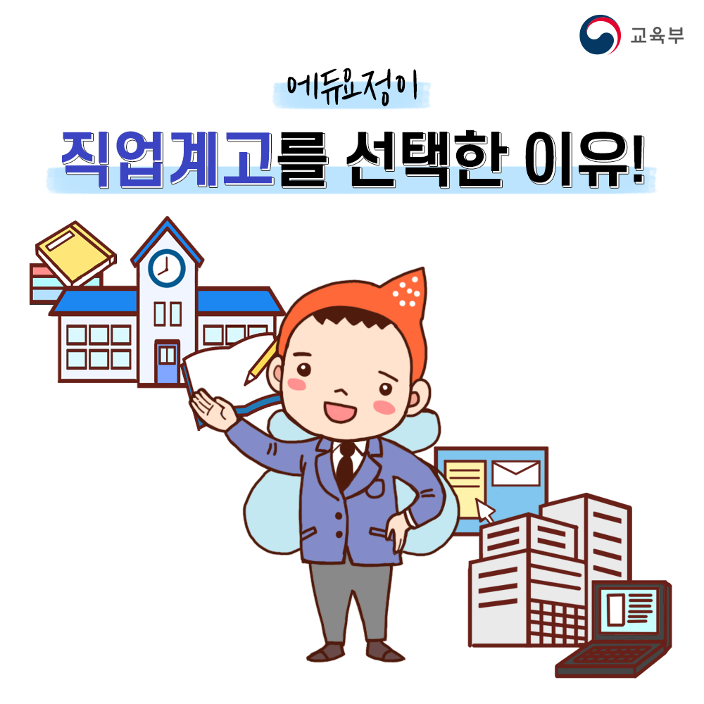 [스토리툰] 에듀요정은 왜 직업계고를 선택했을까!?