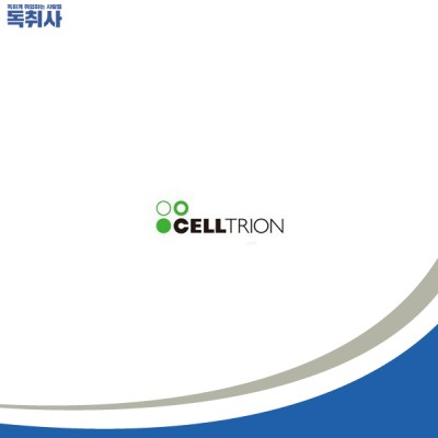 [셀트리온 채용]셀트리온 완제 의약품 샘플관리 신입공채(~12/13) 합격 스펙은?
