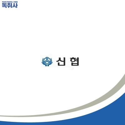 ★[신협채용]21년 신협중앙회 신입/경력공채(~12/23) 합격 스펙은?