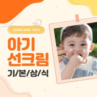 안심할 수 있는 순한 유아용 아기선크림 선택은?
